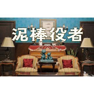 映画『泥棒役者』主題歌は関ジャニ∞「応答セヨ」に! 新藤晴一が作詞