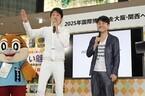 NON STYLE、大阪は「いい意味で下品」万博誘致へ魅力を爆笑PR