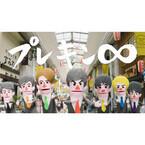 """関ジャニ∞にそっくり""""プレキン∞""""のMV完成! SNS展開&カラオケ配信も"""