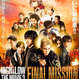 『HiGH&LOW』最終章に向けてポスター公開! 炎と夕日に登場人物集結