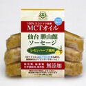体脂肪になりにくいMCTオイルが入った無添加ソーセージが発売