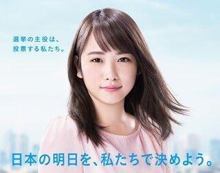 川栄李奈、衆院選の啓発キャラクターに「日本の明日を私たちで決めよう」