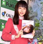 桜井日奈子、20歳を記念した写真集は「プライベート感が満載!」