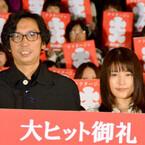 行定勲監督、『ナラタージュ』ヒットで松本潤&有村架純に「救われた」
