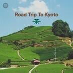 「お茶の京都」プレイリストとは? 葉加瀬太郎ほか全30曲を収録