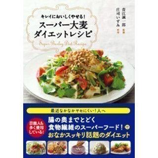 3種の食物繊維でヤセ体質に! 「スーパー大麦ダイエットレシピ」発売
