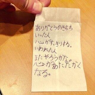 丸山智己の愛娘の手書きメッセージが「心が温まる」と話題