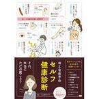 乳ガンや片頭痛などのセルフチェック方法を紹介する書籍が発売
