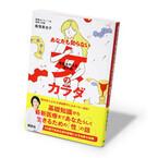 不妊治療専門医による著書「あなたも知らない女のカラダ」が発売