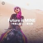 加藤ミリヤ編集、「女性を応援する旅」のプレイリスト - Spotifyで初公開