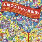 宮近海斗、『オールナイトニッポン』パーソナリティ挑戦! ラジオ番組学ぶ