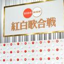 Hey! Say! JUMP、紅白初出場「朝聞いた」 10周年でファンにプレゼント