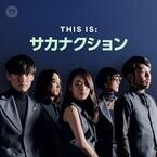 サカナクション・くるり・斉藤和義ら、Spotifyで楽曲配信スタート