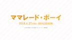 実写版『ママレード・ボーイ』、公開日は2018年4月27日に