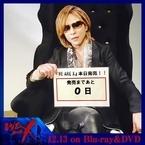 『WE ARE X』BD・DVDチャートで1位総ナメ! Amazonでは1~7位を独占