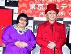 メイプル超合金、太川陽介の妻・藤吉久美子の不倫相手は「蛭子さんですか?」