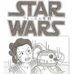 鉄拳『スター・ウォーズ』をパラパラ漫画化!「フォースの覚醒」振り返る