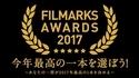 今年最高の映画は? 昨年1位は『君の名は。』 - Filmarksで投票受付中