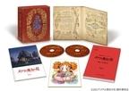 『メアリと魔女の花』BD・DVD18年3月発売! コレクターズ・エディションも