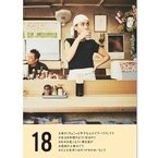 滝沢カレン、31の職業に挑戦! 名言(迷言)満載の日めくりカレンダー発売