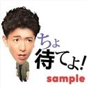 木村拓哉、LINEスタンプ化に照れ笑い「ちょ待てよ!」「ぺこり」など16種