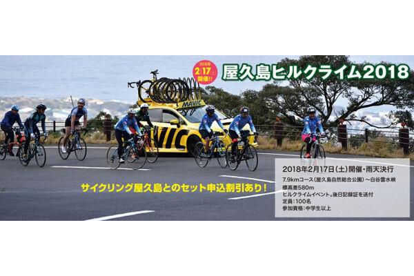 世界自然遺産の屋久島でサイクリングイベントを開催