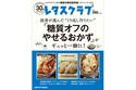 糖質量1食10g以下のレシピ約100点をまとめた本が発売