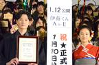 岡田将生&木村文乃、モダンな和装に歓声! 過去の怖い体験告白