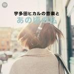 宇多田ヒカル、Spotifyで配信開始! 国内バイラルチャートを席巻中