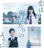 戸次重幸、大泉洋の旧友役に 『恋は雨上がりのように』キャスト発表