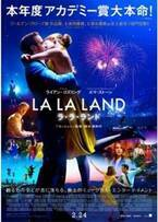 2017年最高の映画は『ラ・ラ・ランド』 邦画1位『忍びの国』