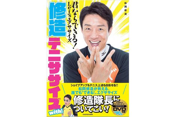 松岡修造が熱く指導! DVD付き「修造テニササイズ」が発売
