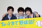 須賀健太、小関裕太&山本涼介との身長差に背伸びで対抗! 観客も声援