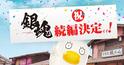 映画『銀魂2(仮)』、公開は8月17日! 2月上旬にクランクイン