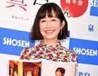 小野真弓、7年ぶりの写真集でセミヌード「エロさが作品にも入っている!」