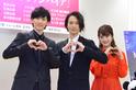 戸塚祥太、樋口日奈を「ずっと見る」 ラブパワーで日本中キュンキュン