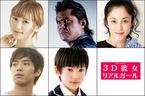 神田沙也加、魔法少女役に!『3D彼女』劇中アニメに声優として出演