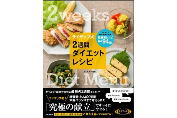 「ライザップ式2週間ダイエットレシピ」が発売 - 管理栄養士監修の94品収載