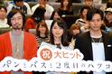 三代目JSB・山下健二郎、羽生選手の活躍に感動「やばくないですか?」