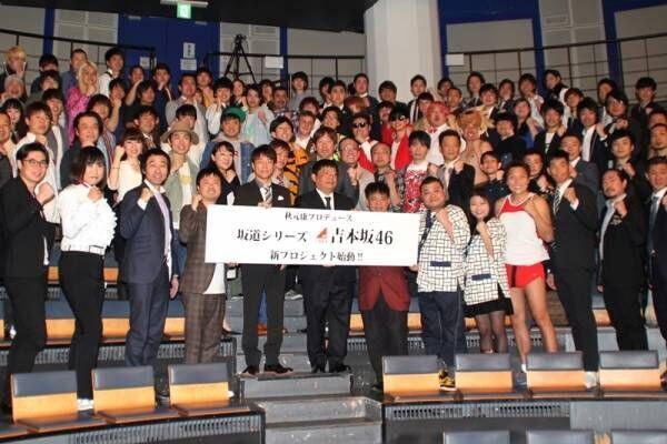 よしもと×秋元康のアイドル「吉本坂46」結成へ、所属6000人から選抜