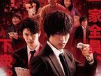 山田裕貴、下衆家族を追い詰める 『闇金ドッグス』最新予告&場面写真公開