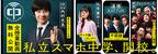 KAT-TUN、メンバーを増やす予定は? 「不屈論」講義で中学生の質問に神回答