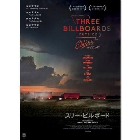 アカデミー賞助演男優賞は『スリー・ビルボード』のサム・ロックウェル
