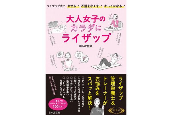RIZAPのトレーナーらが監修した、女性向けの体づくりハウツー本が発売