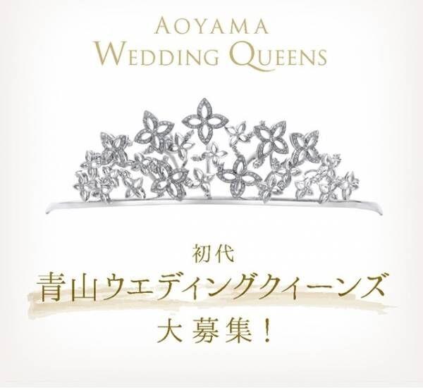 初代・青山ウエディングクィーンズを募集中、グランプリ賞金は10万円