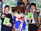 上戸彩、12年ぶりに『名探偵コナン 』の声優に挑戦「脳からスッキリした!」