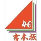 吉本坂46の初レギュラー番組決定! MC・東野「僕はまだ信用していません」
