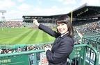 玉田志織、センバツ開幕を観戦! 制服姿で高校球児を応援「頑張れ~」