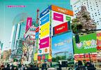 ひらパー、4月2日に渋谷で初出張イベント! 岡田准一園長ポスター展示も