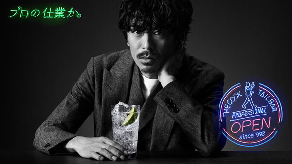 """森田剛、バーで""""GO""""泣!? ザ・カクテルバー新CMで気持ちを解放"""